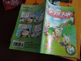 《小学生天地》中年级2011.7-8.10.12共计三册