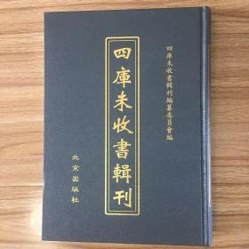 四库未收书辑刊第2辑第7册:诗经比义述 诗说活参 读诗日录 读诗传沩