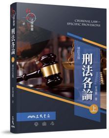 刑法各论(上)(修订五版) /甘添贵/三民