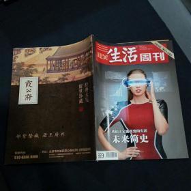 三联生活周刊(2016年 第1期)