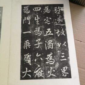 日本回流《李北海法华寺碑宋拓本》珂罗版,海内孤本何绍基宝藏手重刻于济南。36面,后附3开拓片题跋。4处断开。30.5厘米,20.8厘米,2.7厘米。