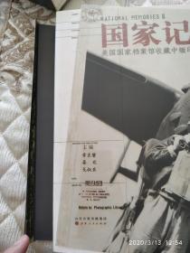 (一版一印)国家记忆:美国国家档案馆收藏中缅印战场影像(1和2)(两册合售)