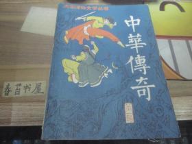 中华传奇丛书 第一辑