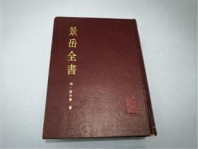 中医古籍整理丛书:景岳全书 (精装16开,1994年一版二印)