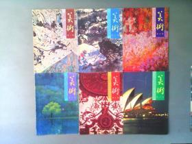 初中美术课本教科书全套6册合售 【品相好】【整齐】