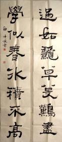 著名书法家中国书协会员西中文书法精品对联