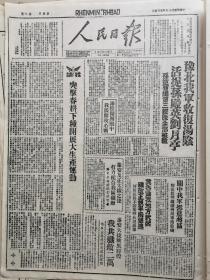 1947年5月4日《人民日报》(总第348期)内容丰富,各取所需,先到先得