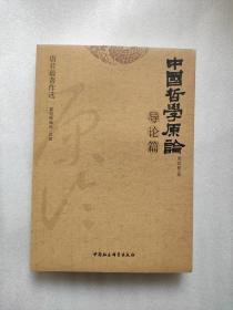 中国哲学原论·导论篇