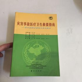 灾害事故医疗卫生救援指南:救灾防病技能强化培训教材