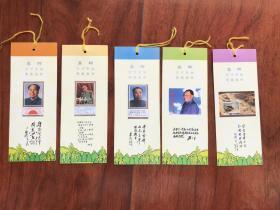 集邮书签:国家历届领导人为雷锋题词(一套5枚)