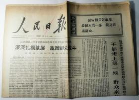 人民日报(1969年1月13日)六版