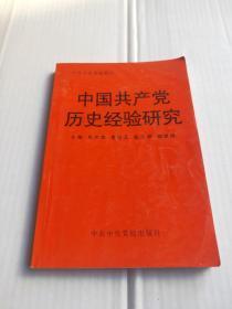 中国共产党历史经验研究