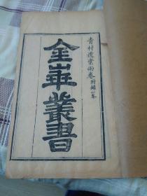 金华丛书(青村遗稿两卷附录一卷)