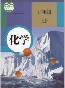 正版二手 人教版 初中化学课本初三上9九年级上册教科书 化学 人民教育出版社 9787107245015