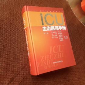ICU主治医师手册(第2版,精装,未翻阅)