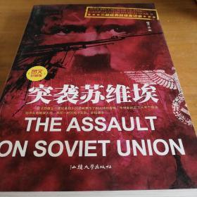 突袭苏维埃