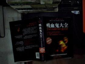 吸血鬼大全:全新修订版 第三版 第15次印刷