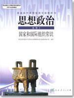 正版 思想政治·选修3:国家和国际组织常识 人民教育出版社 9787107190797