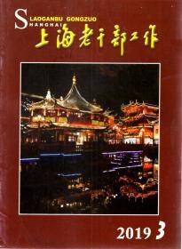 上海老干部工作2019年第3、5期.总第379、381期.2册合售