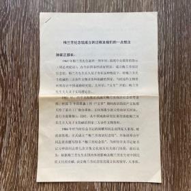 梅葆琛旧藏 梅兰芳纪念馆成立的过程及我们的一点想法