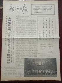 广西日报,1977年7月15日,全国地质部门工业学大庆会议在京胜利闭幕,叶剑英诗词《八十书怀》,对开四版。