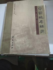中国地名辞源(全一册。)