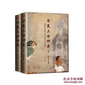 华夏上古神系 正版平装全两册