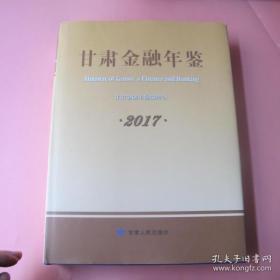 甘肃金融年鉴 2017【精装本】