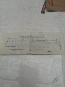 平遥县王家庄供销社商品调拨传票