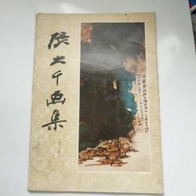 張大千畫集(第六輯活頁23張)