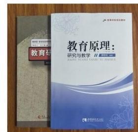 西南大学333教育综合考研 教育研究方法朱德全+教育原理唐智松