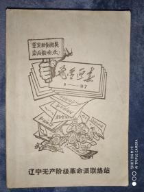 文革批判书刊《飞雪迎春1--37》全一厚册,品优