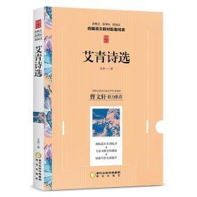 阳光阅读·艾青诗选 九年级上 【3新阅读】正版原著 书目 初中生统编语文教材配套阅读 初三上学期