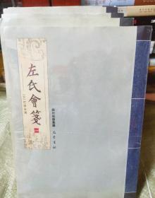 左氏会笺(全五册)
