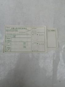 中国人民邮政汇款通知(空白)