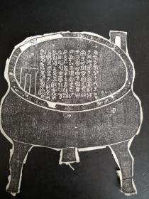 清代手工拓片《鼎》
