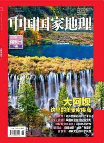 中国国家地理四川阿坝州特刊