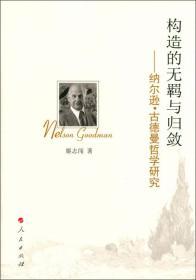 构造的无羁与归敛 : 纳尔逊·古德曼哲学研究