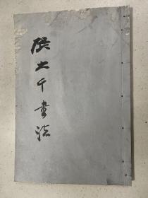 张大千书法(线装 四川美术 1983年一版一印)印数较少