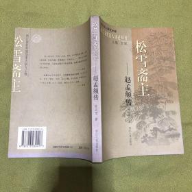 松雪斋主:赵孟頫传 (浙江文化名人传记丛书) 原版书 06年一版一印