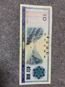 中国银行外汇兑换券10元 1979年