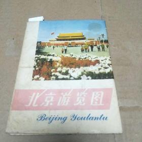 北京游览图(76年版。H架3排)