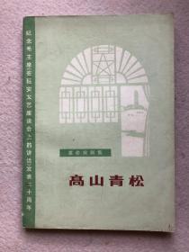 【文革戏剧】高山青松 革命戏剧集 纪念毛主席《在延安文艺座谈会上的讲话》发表三十周年