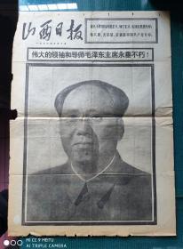 旧《山西日报》6张