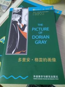 书虫.多里安.格雷的画像