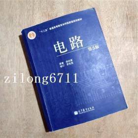 电路第五版第5版邱关源主编高等教育出版社9787040196719
