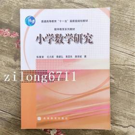 小学数学研究 张奠宙 高等教育出版社9787040249156