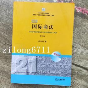 国际商法 姜作利 法律出版社 9787511844156