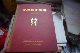 宿州韩氏族谱(998页)内页多页有勾画