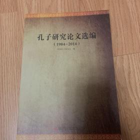 孔子研究论文选编 : 1984~2014(书不错)